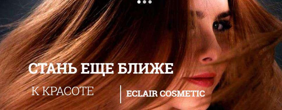 Реклама Éclair стойкая крем-краска